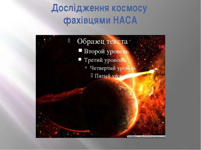 Дослідження космосу фахівцями НАСА