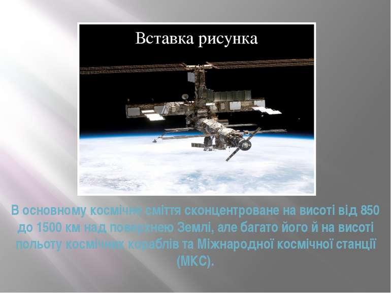 В основному космічне сміття сконцентроване на висоті від 850 до 1500 км над п...