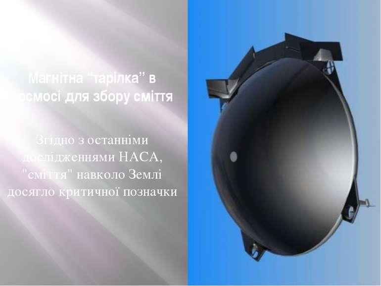 """Магнітна """"тарілка"""" в космосі для збору сміття Згідно з останніми дослідженням..."""