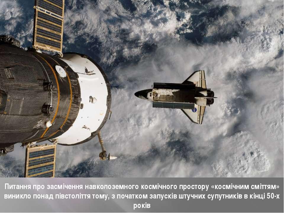 Питання про засмічення навколоземного космічного простору «космічним сміттям»...