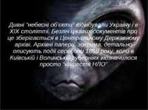 """Дивні """"небесні об'єкти"""" відвідували Україну і в XIX столітті. Безліч цікавих ..."""