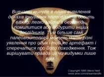 Вивчати минуле в плані виявлення доказів існування палеовізитів досить важко:...
