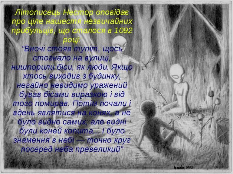 Літописець Нестор оповідає про ціле нашестя незвичайних прибульців, що сталос...