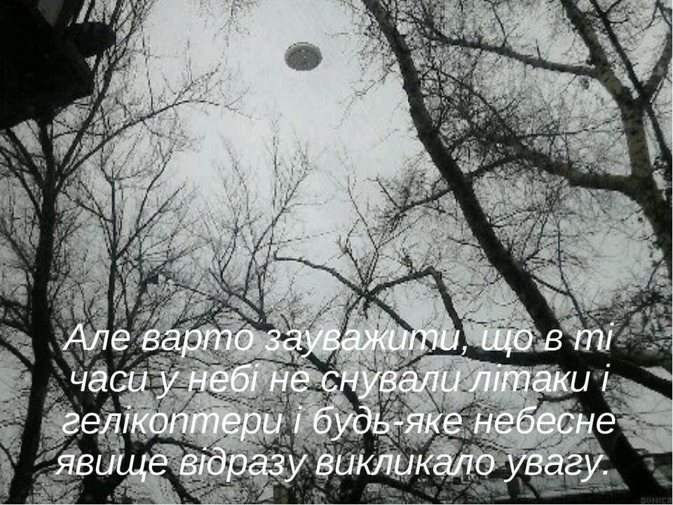 Але варто зауважити, що в ті часи у небі не снували літаки і гелікоптери і бу...