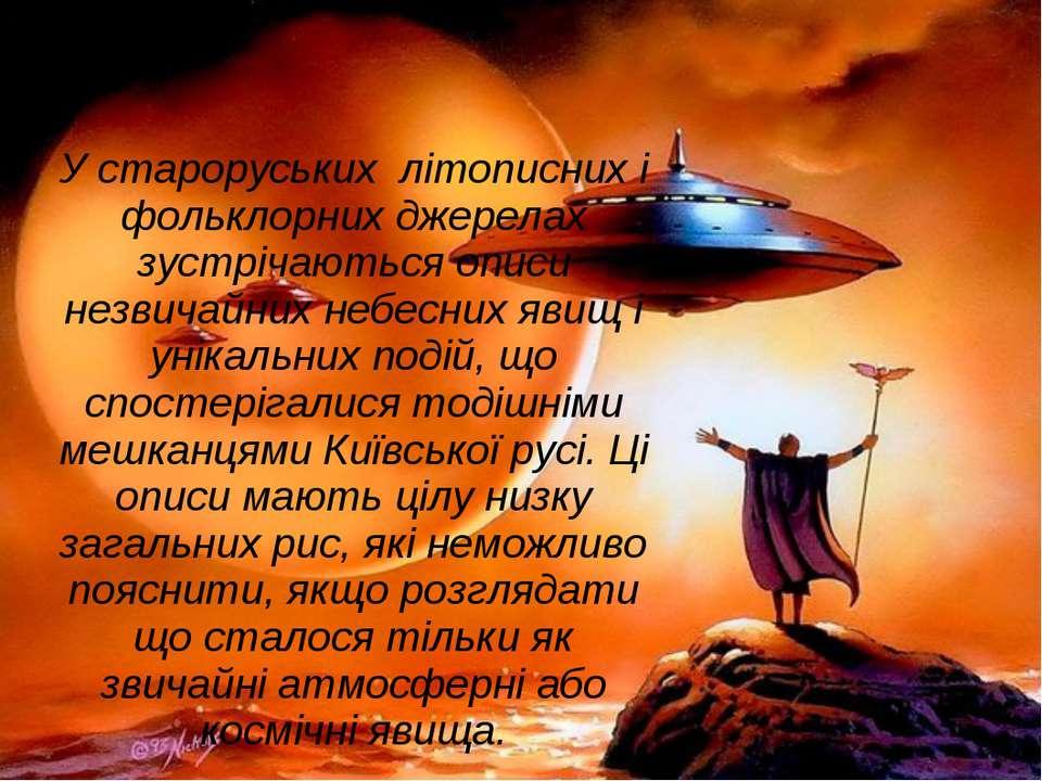 У староруських літописних і фольклорних джерелах зустрічаються описи незвичай...