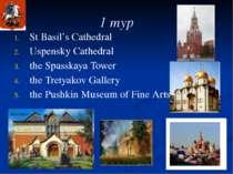 1 тур St Basil's Cathedral Uspensky Cathedral the Spasskaya Tower the Tretyak...