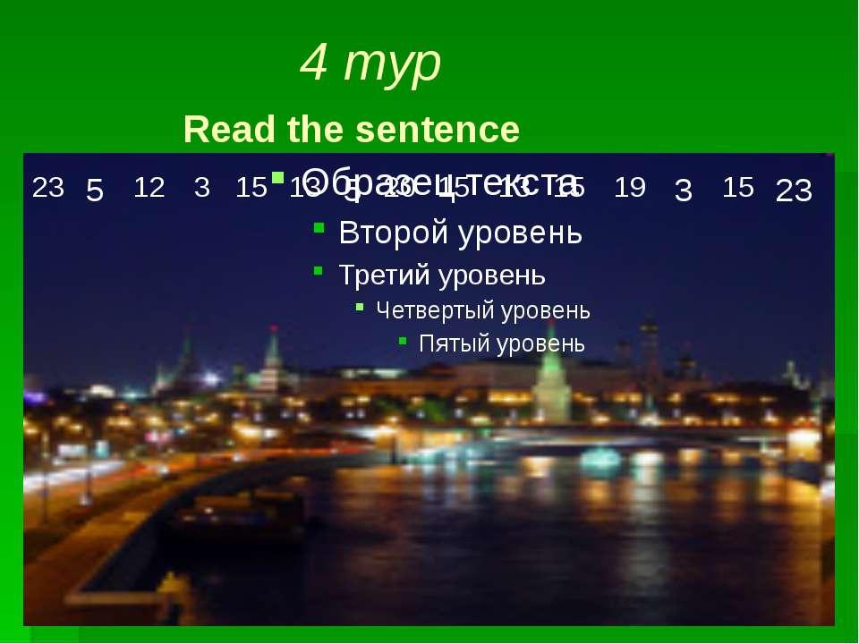 4 тур Read the sentence 23 5 12 3 15 13 5 20 15 13 15 19 3 15 23