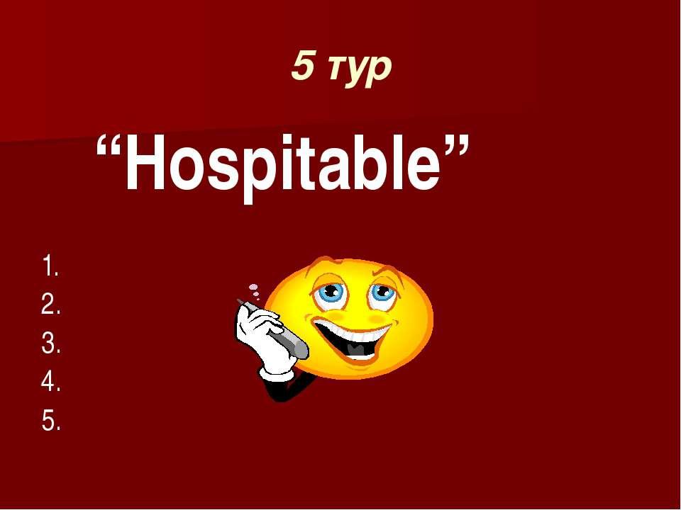 """5 тур """"Hospitable"""" 1. 2. 3. 4. 5."""