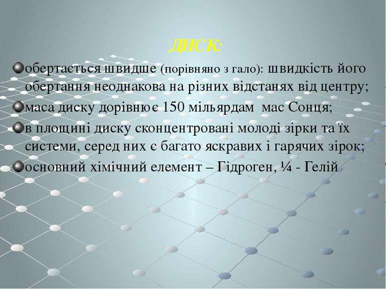 ДИСК: обертається швидше (порівняно з гало): швидкість його обертання неоднак...