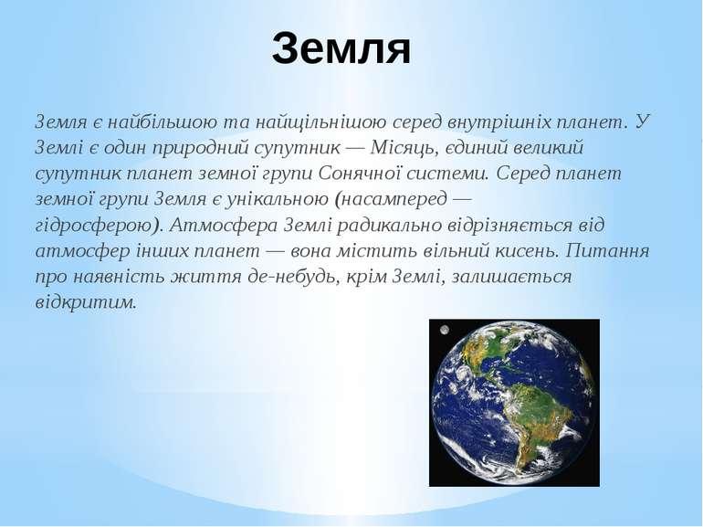 Земля Земля є найбільшою та найщільнішою серед внутрішніх планет. У Землі є о...