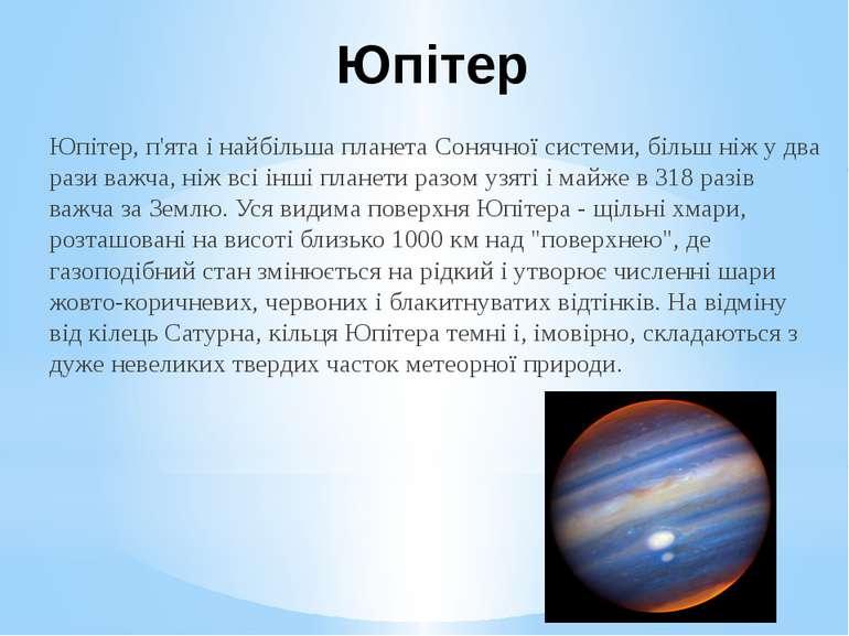 Юпітер Юпітер, п'ята і найбільша планета Сонячної системи, більш ніж у два ра...