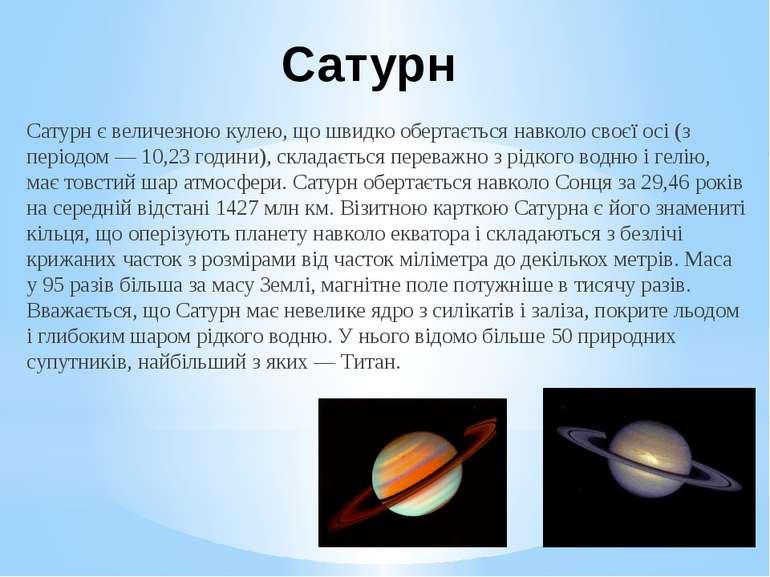 Сатурн Сатурн є величезною кулею, що швидко обертається навколо своєї осі (з ...