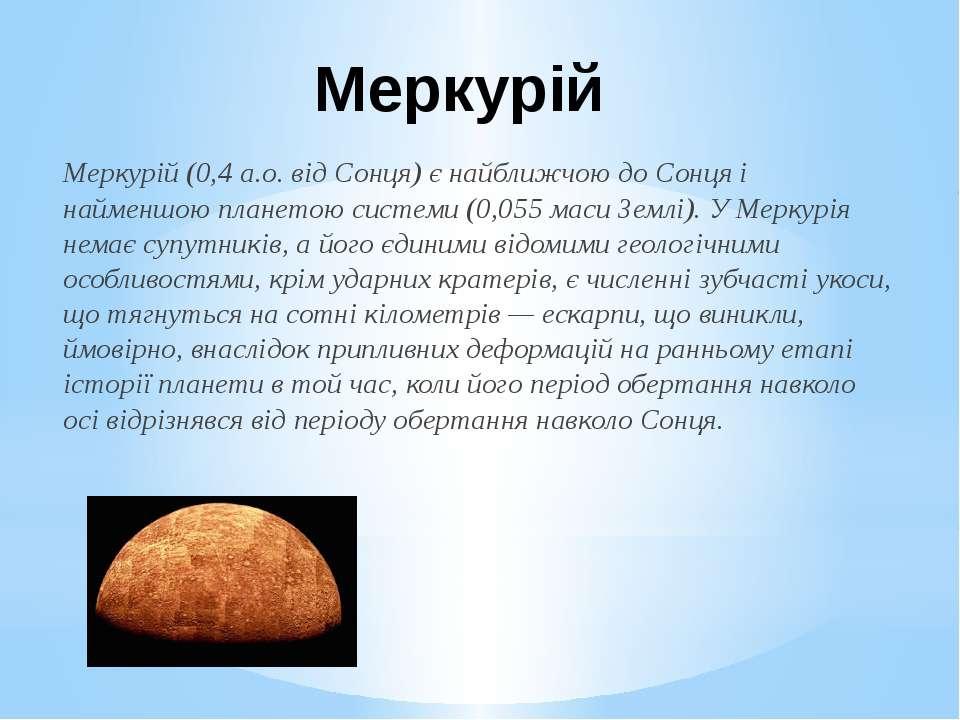 Меркурій Меркурій (0,4 а.о. від Сонця) є найближчою до Сонця і найменшою план...