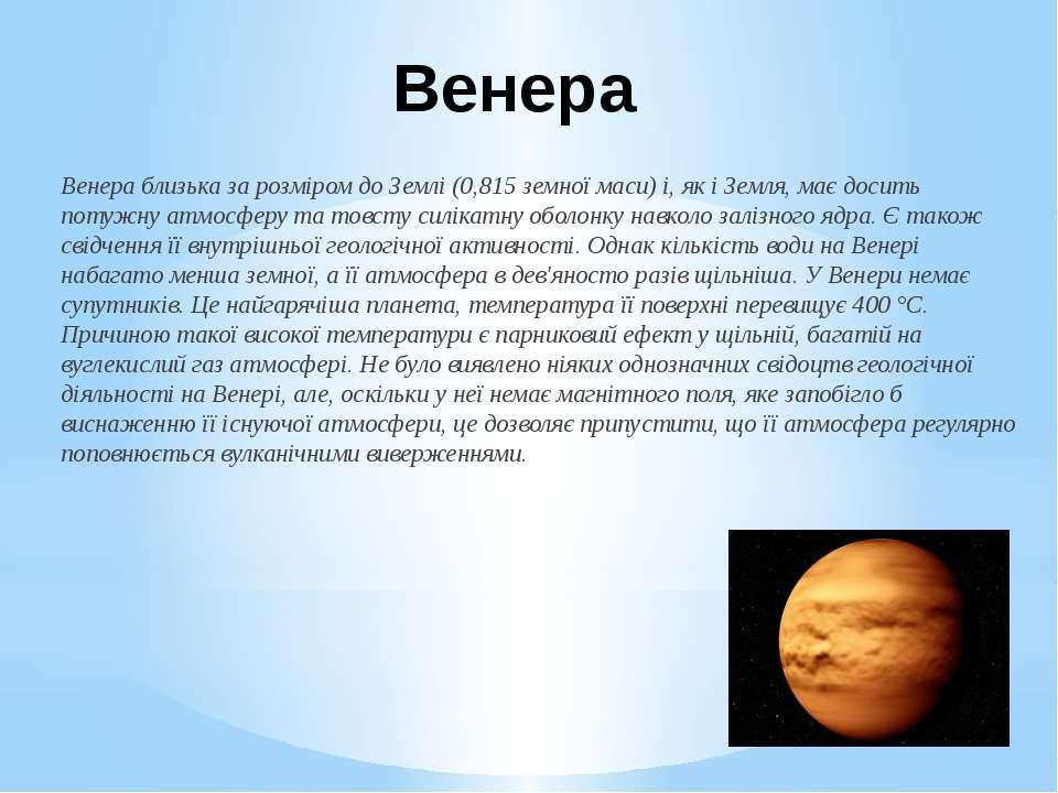 Венера Венера близька за розміром до Землі (0,815 земної маси) і, як і Земля,...