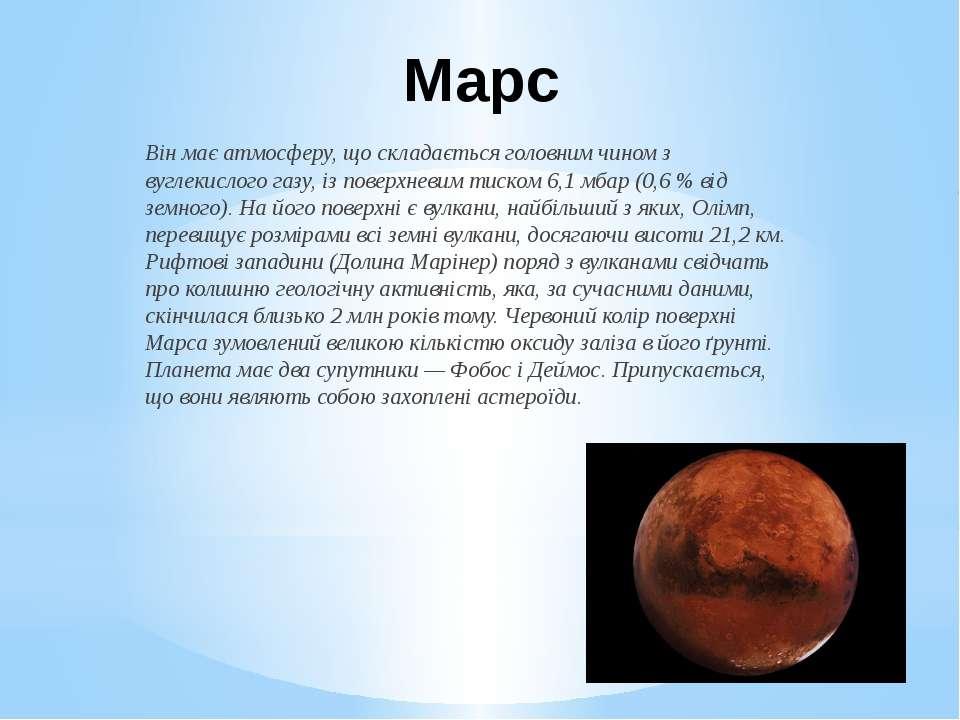 Марс Він має атмосферу, що складається головним чином з вуглекислого газу, із...
