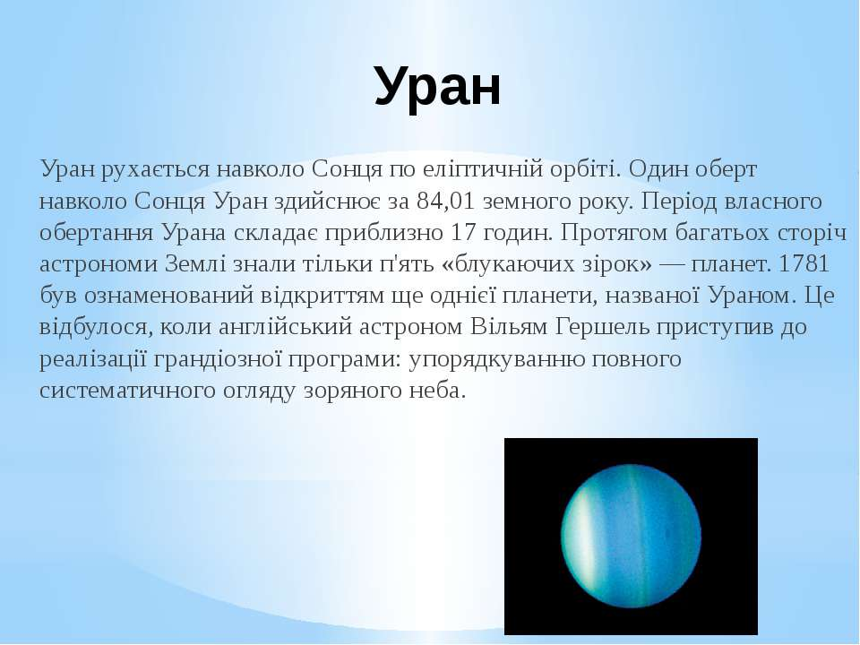 Уран Уран рухається навколо Сонця по еліптичній орбіті. Один оберт навколо Со...