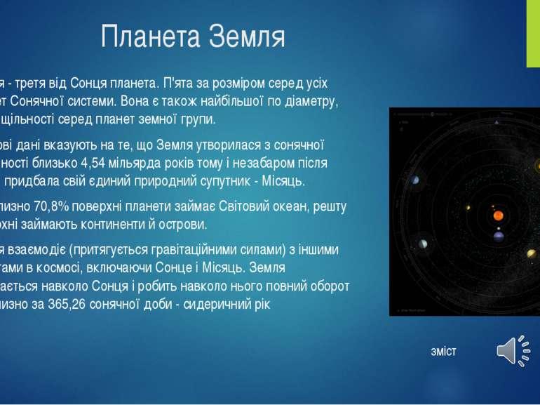 Планета Земля Земля - третя від Сонця планета. П'ята за розміром серед усіх п...