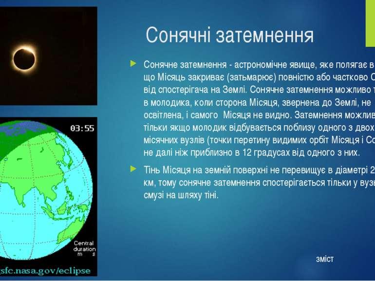 Сонячні затемнення Сонячне затемнення - астрономічне явище, яке полягає в том...