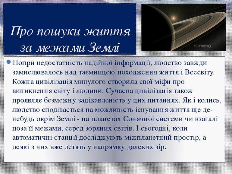 Про пошуки життя за межами Землі Попри недостатність надійної інформації, люд...