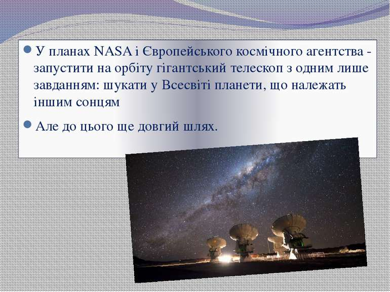 У планах NASA і Європейського космічного агентства - запустити на орбіту гіга...