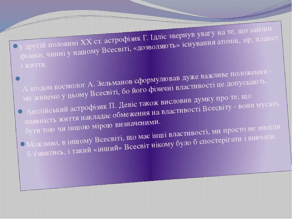 у другій половині XX ст. астрофізик Г. Ідліс звернув увагу на те, що закони ф...