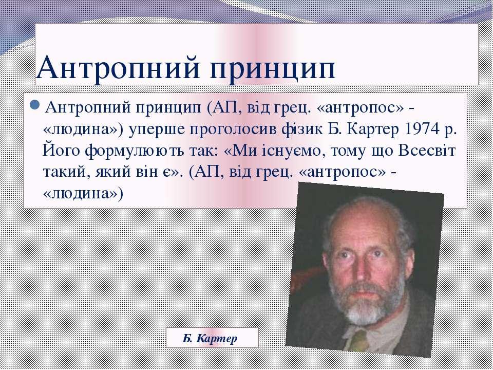 Антропний принцип Антропний принцип (АП, від грец. «антропос» - «людина») упе...