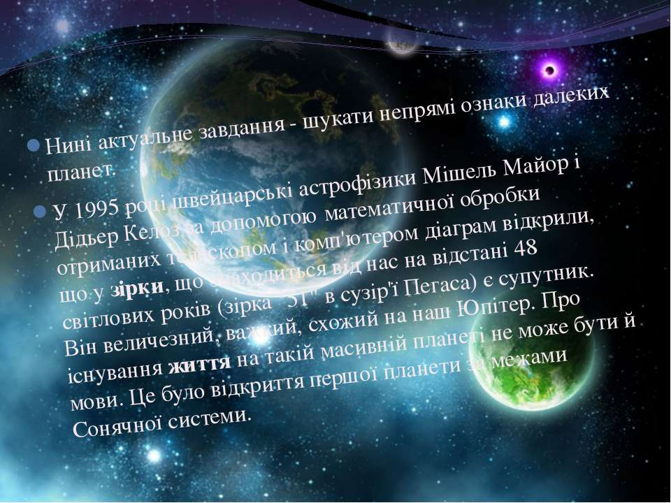 Нині актуальне завдання - шукати непрямі ознаки далеких планет. У 1995 році ш...