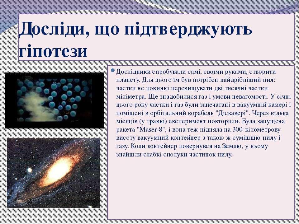 Досліди, що підтверджують гіпотези Дослідники спробували самі, своїми руками,...
