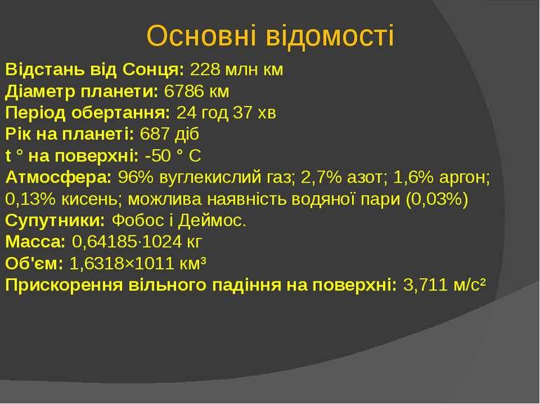 Основні відомості Відстань від Сонця: 228 млн км Діаметр планети: 6786 км Пер...