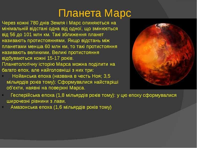 Планета Марс Через кожні 780 днів Земля і Марс опиняються на мінімальній відс...