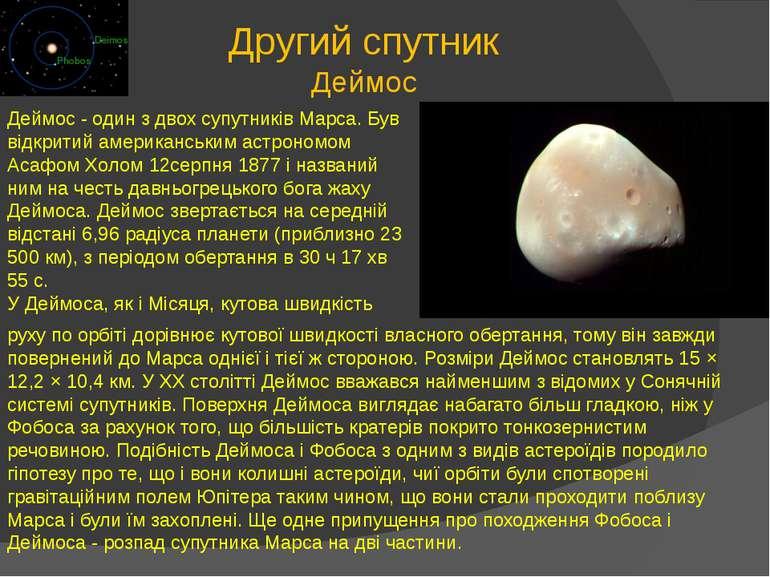 Другий спутник Деймос Деймос - один з двох супутників Марса. Був відкритий ам...