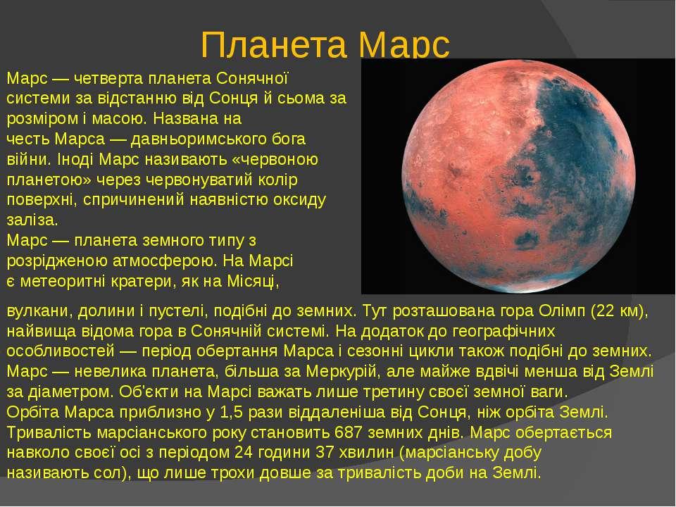 Планета Марс Марс— четвертапланетаСонячної системиза відстанню відСонця...