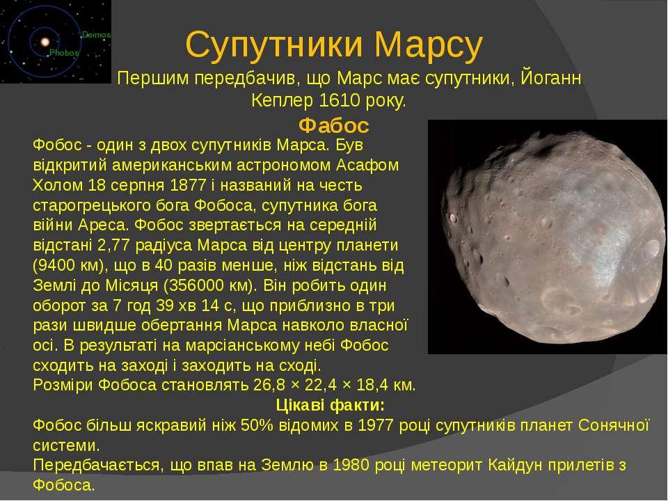 Супутники Марсу Першим передбачив, що Марс має супутники,Йоганн Кеплер1610...