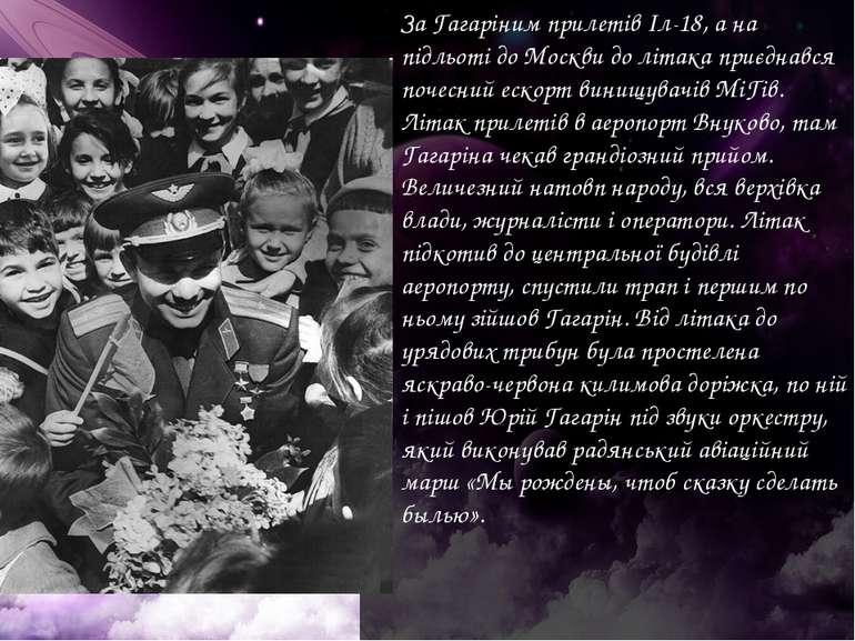 За Гагаріним прилетів Іл-18, а на підльоті до Москви до літака приєднався поч...