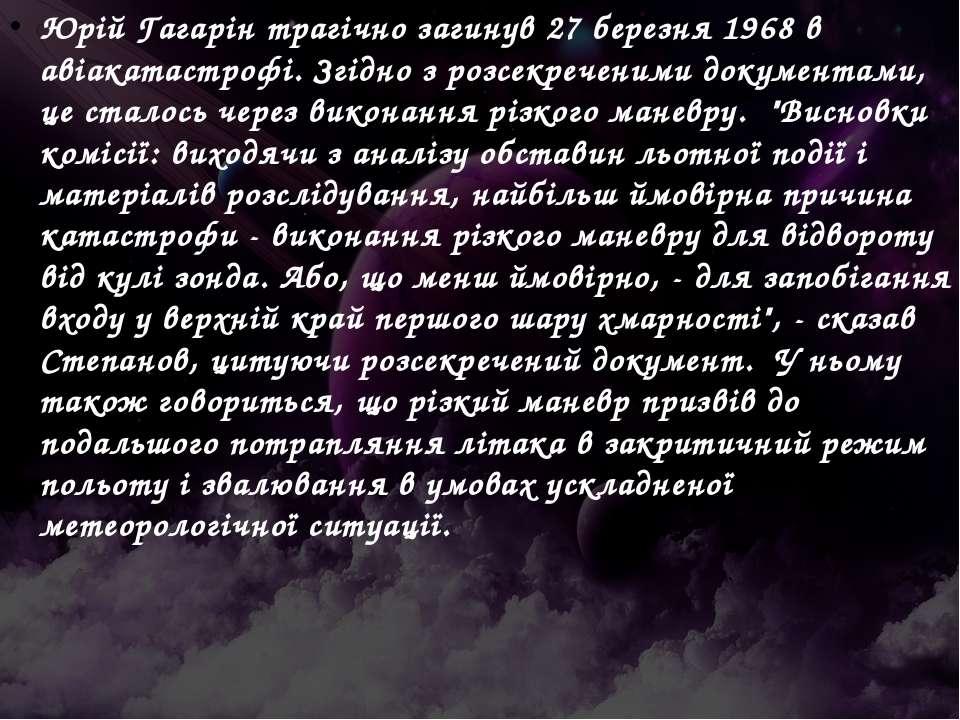 Юрій Гагарін трагічно загинув 27 березня 1968 в авіакатастрофі. Згідно з розс...