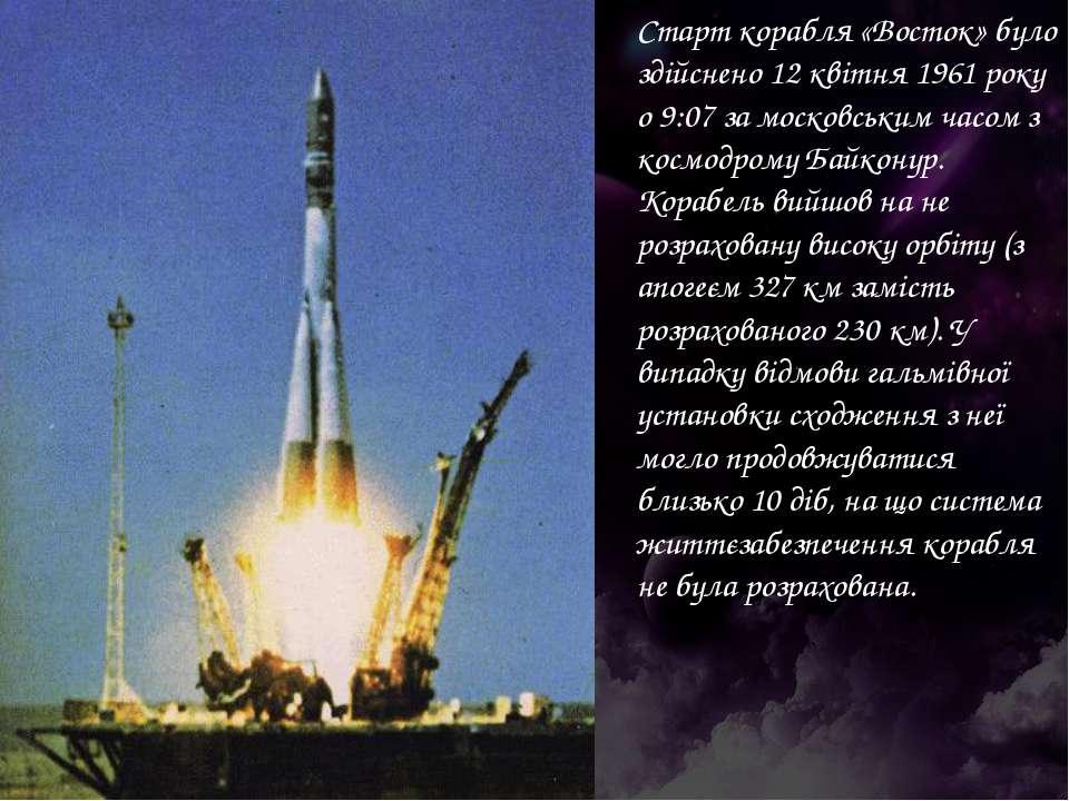 Старт корабля «Восток» було здійснено 12 квітня 1961 року о 9:07 за московськ...