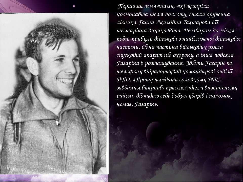 Першими землянами, які зустріли космонавта після польоту, стали дружина лісн...