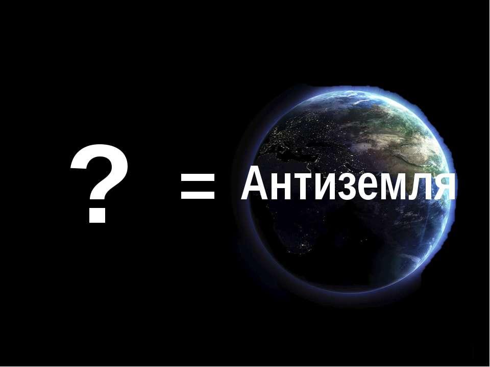 1 + 2 + 3 + 4 = 10 = ? Антиземля