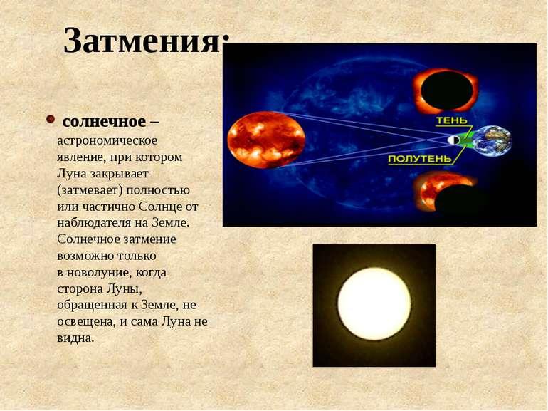Затмения: солнечное –астрономическое явление, при котором Луназакрывает (зат...