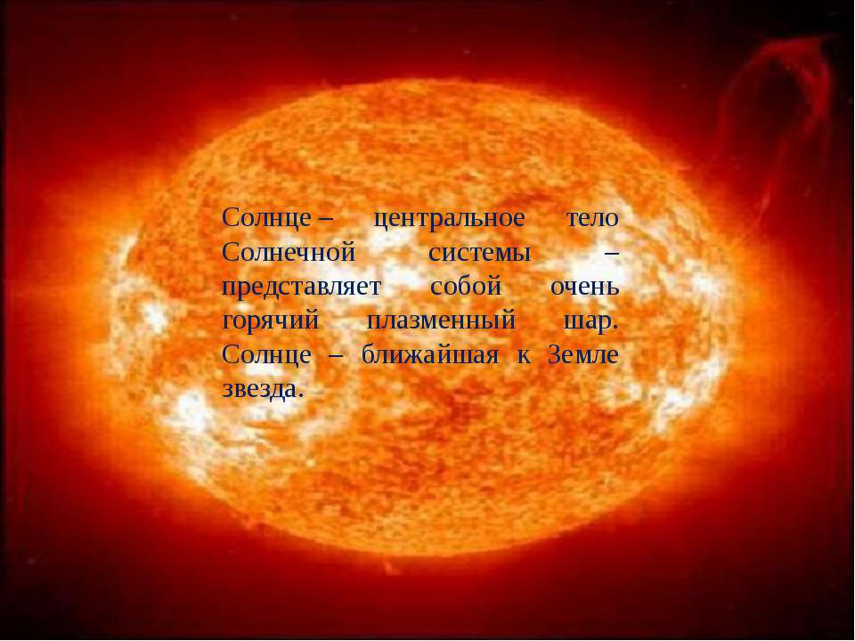 Солнце– центральное тело Солнечной системы – представляет собой очень горячи...