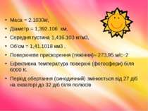 Маса = 2.1030кг, Діаметр = 1,392.106 км, Середня густина 1,416.103кг/м3, Об'...