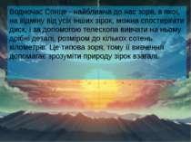 Водночас Сонце- найближча до насзоря, в якої, на відміну від усіх інших зір...