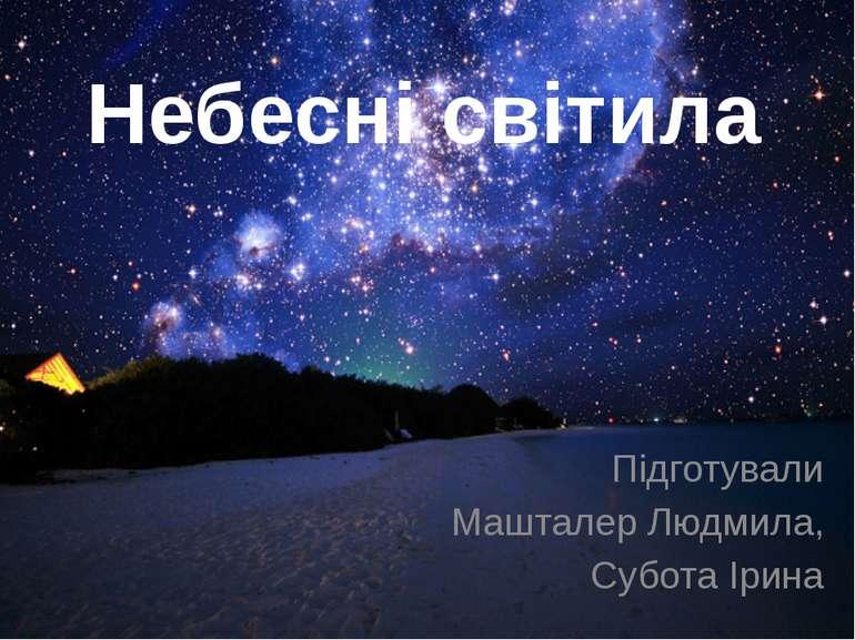 Небесні світила Підготували Машталер Людмила, Субота Ірина