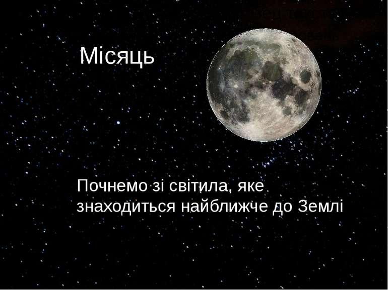 Місяць Почнемо зі світила, яке знаходиться найближче до Землі