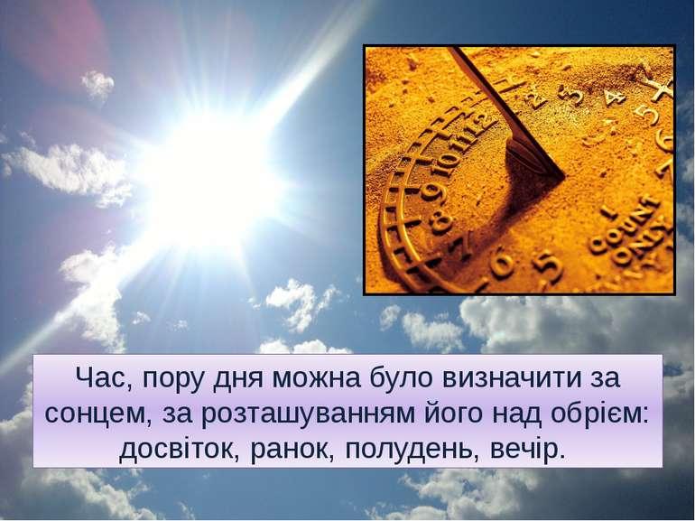Час, пору дня можна було визначити за сонцем, за розташуванням його над обріє...