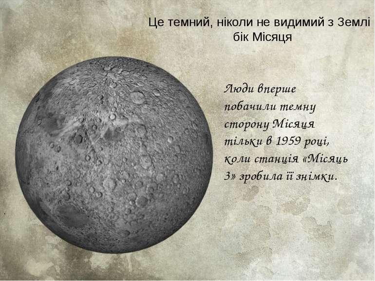 . Люди вперше побачили темну сторону Місяця тільки в 1959 році, коли станція ...