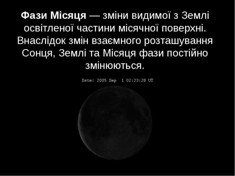Фази Місяця— зміни видимої з Землі освітленої частини місячної поверхні. Вна...
