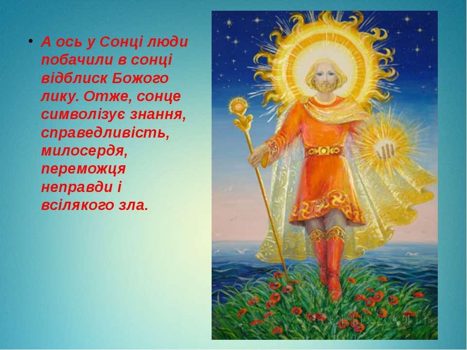 А ось у Сонці люди побачили в сонці відблиск Божого лику. Отже, сонце символі...
