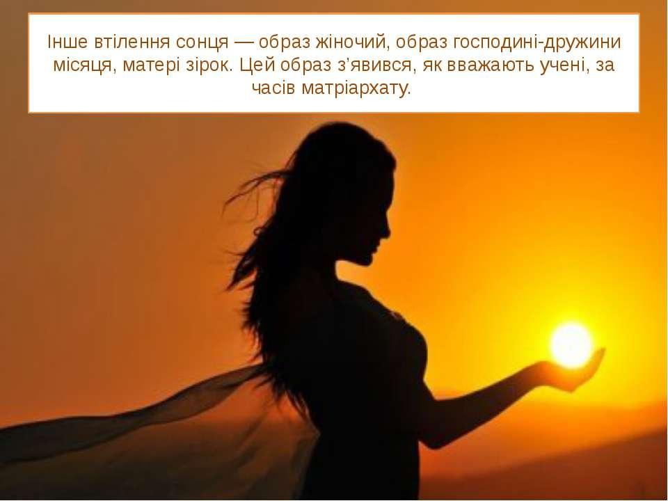 Інше втілення сонця — образ жіночий, образ господині-дружини місяця, матері з...