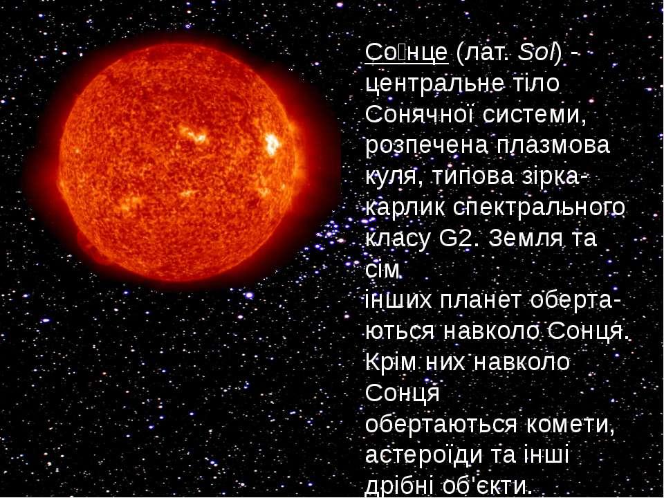 Со нце(лат.Sol)- центральне тіло Сонячної системи, розпечена плазмова куля...